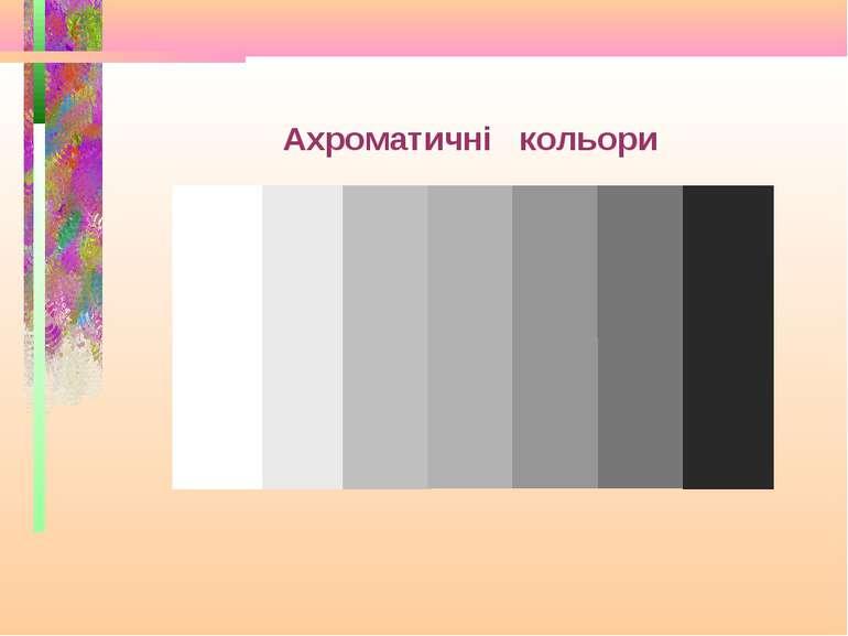 Ахроматичні кольори