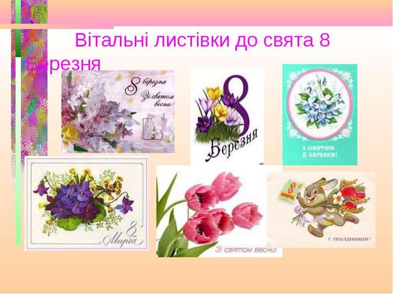 Вітальні листівки до свята 8 Березня