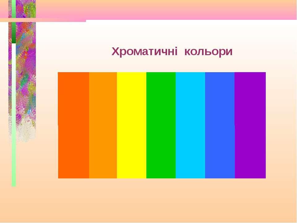 Хроматичні кольори
