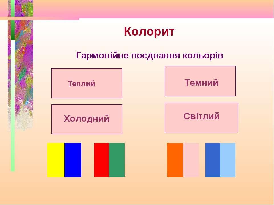 Колорит Гармонійне поєднання кольорів