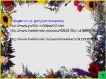 Оформлення: ресурси Інтернету http://www.yarfoto.ru/klipart29.htm http://www....