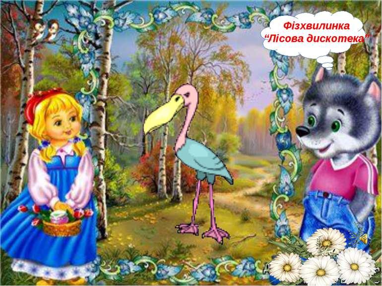 """Фізхвилинка """"Лісова дискотека"""""""