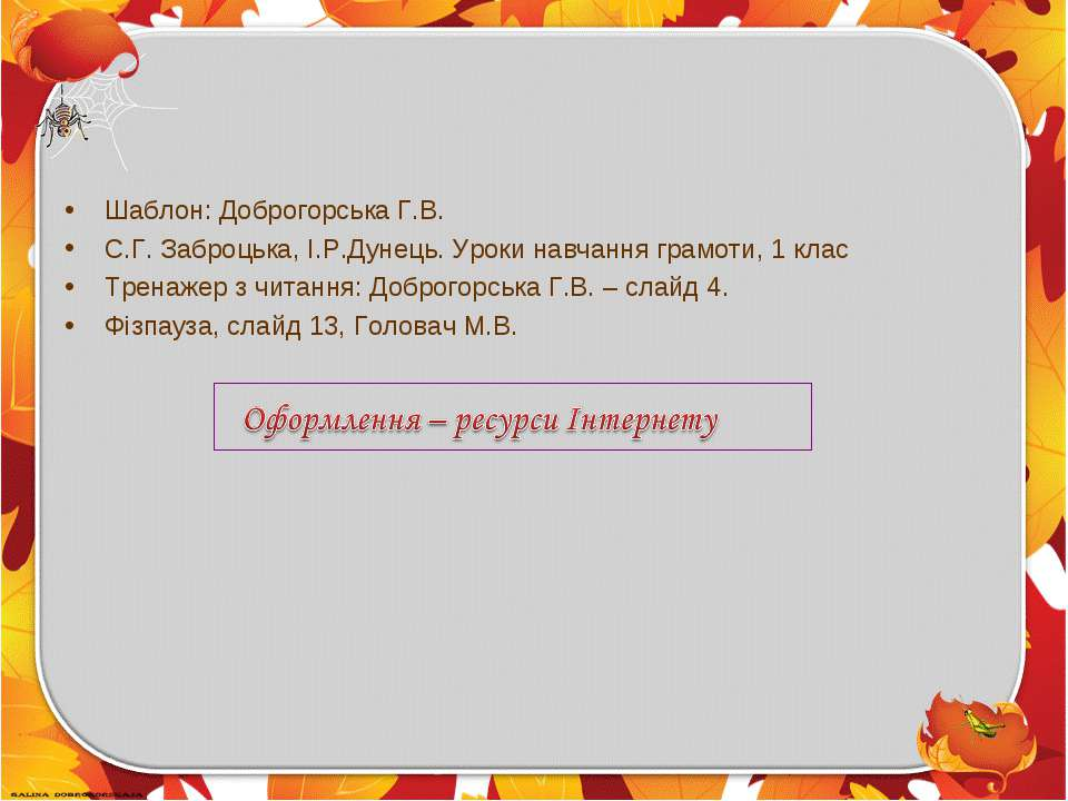 Шаблон: Доброгорська Г.В. С.Г. Заброцька, І.Р.Дунець. Уроки навчання грамоти,...