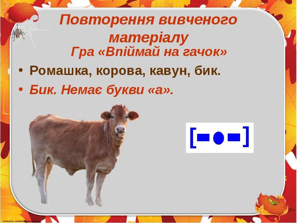 Повторення вивченого матеріалу Гра «Впіймай на гачок» Ромашка, корова, кавун,...