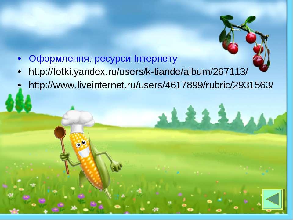 Оформлення: ресурси Інтернету http://fotki.yandex.ru/users/k-tiande/album/267...