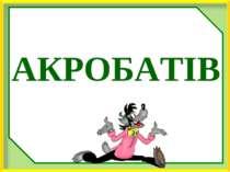АКРОБАТІВ