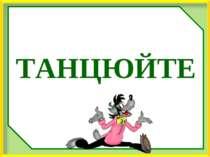 ТАНЦЮЙТЕ