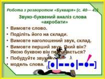 Робота з розворотом «Букваря» (с. 40— 41) Звуко-буквений аналіз слова «акроба...
