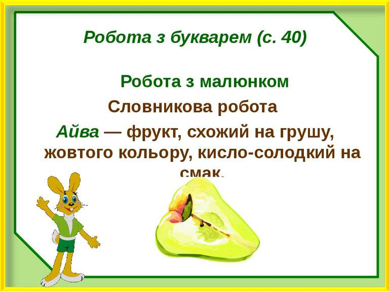 Робота з букварем (с. 40) Робота з малюнком Словникова робота Айва — фрукт, с...