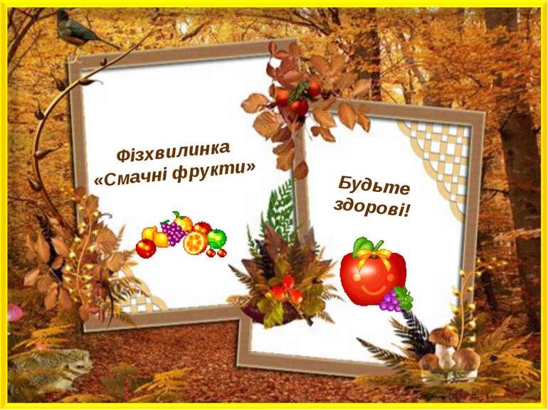 Фізхвилинка «Смачні фрукти» Будьте здорові!