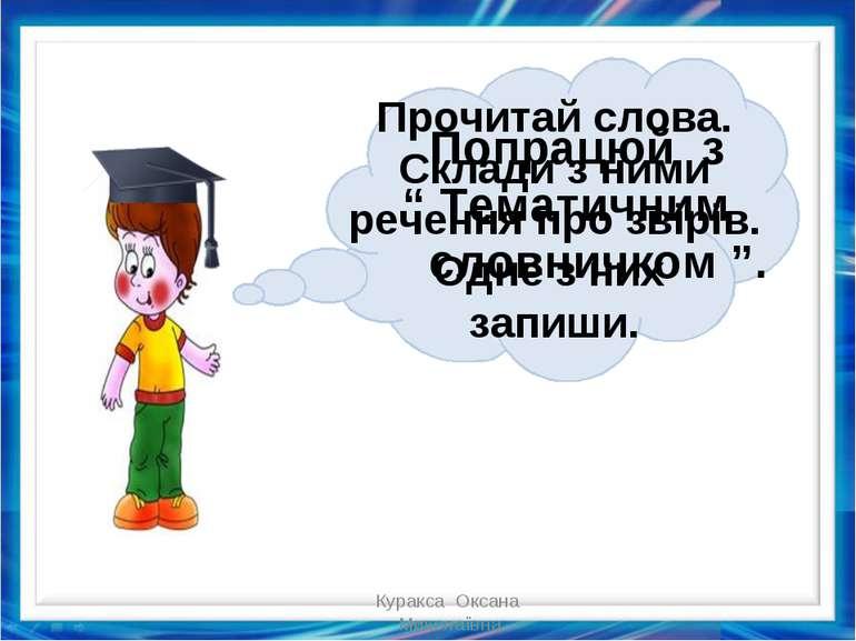 """Попрацюй з """" Тематичним словничком """". Прочитай слова. Склади з ними речення п..."""