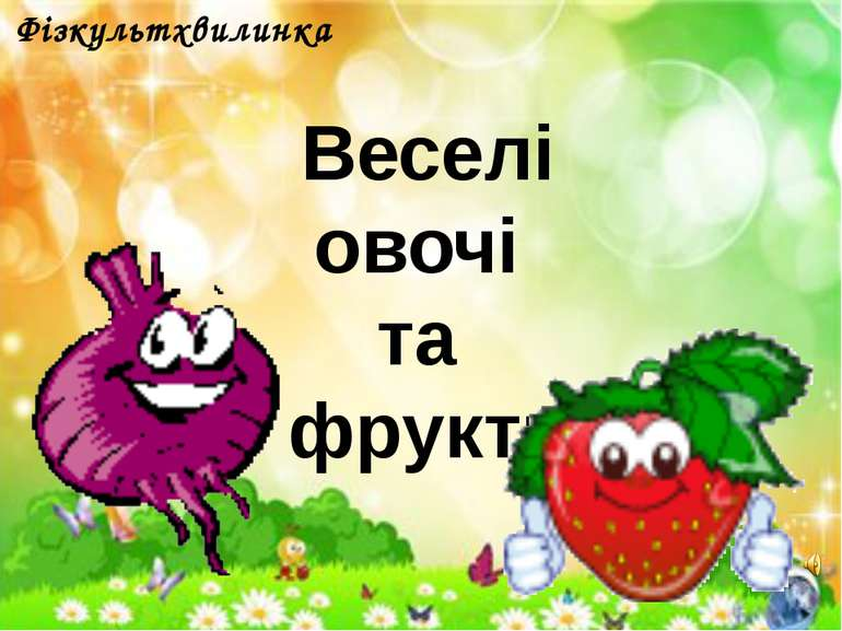 Фізкультхвилинка Веселі овочі та фрукти