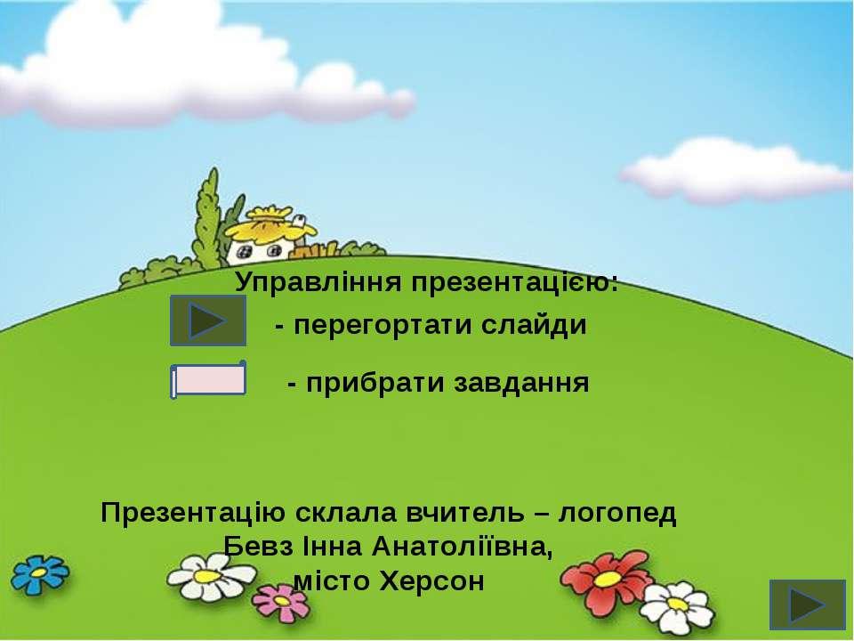Управління презентацією: - перегортати слайди - прибрати завдання Презентацію...