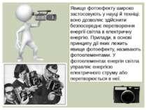 Явище фотоефекту широко застосовують у науці й техніці: воно дозволяє здійсни...