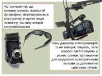 Фотоелементи, що використовують зовнішній фотоефект, перетворюють в електричн...