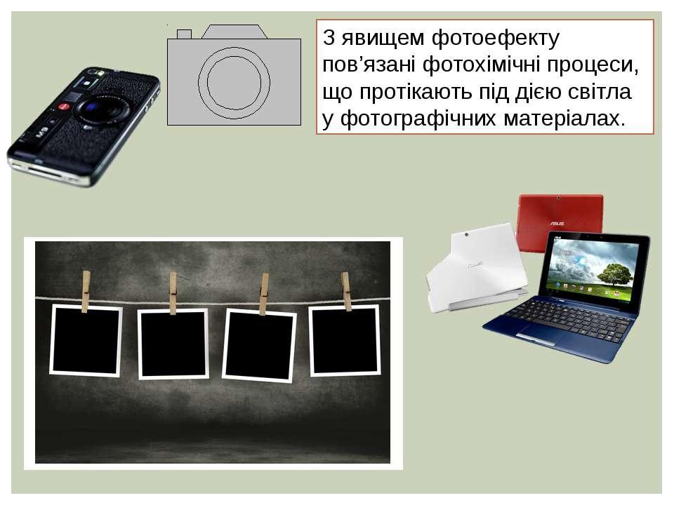 З явищем фотоефекту пов'язані фотохімічні процеси, що протікають під дією сві...