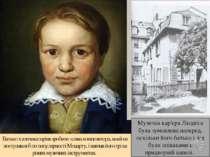 Музична кар'єра Людвіга була зумовлена наперед, оскільки його батько і дід бу...