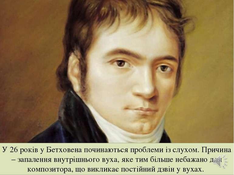 У 26 років у Бетховена починаються проблеми із слухом. Причина – запалення вн...
