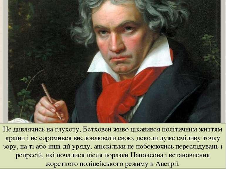 Не дивлячись на глухоту, Бетховен живо цікавився політичним життям країни і н...