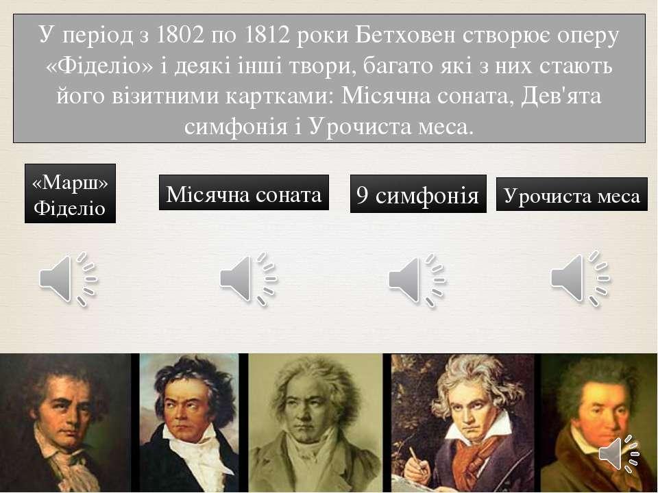 У період з 1802 по 1812 роки Бетховен створює оперу «Фіделіо» і деякі інші тв...