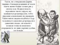 Також, як і стверджував Дарвін, тварини з близьким родинним зв'язком мають зн...