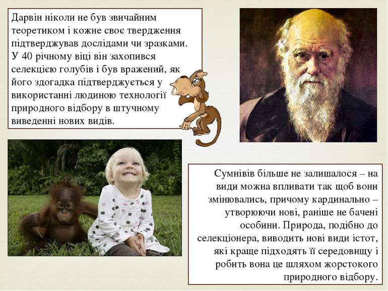 Дарвін ніколи не був звичайним теоретиком і кожне своє твердження підтверджув...