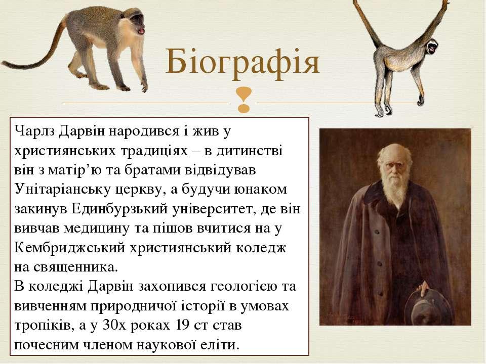 Біографія Чарлз Дарвін народився і жив у християнських традиціях – в дитинств...