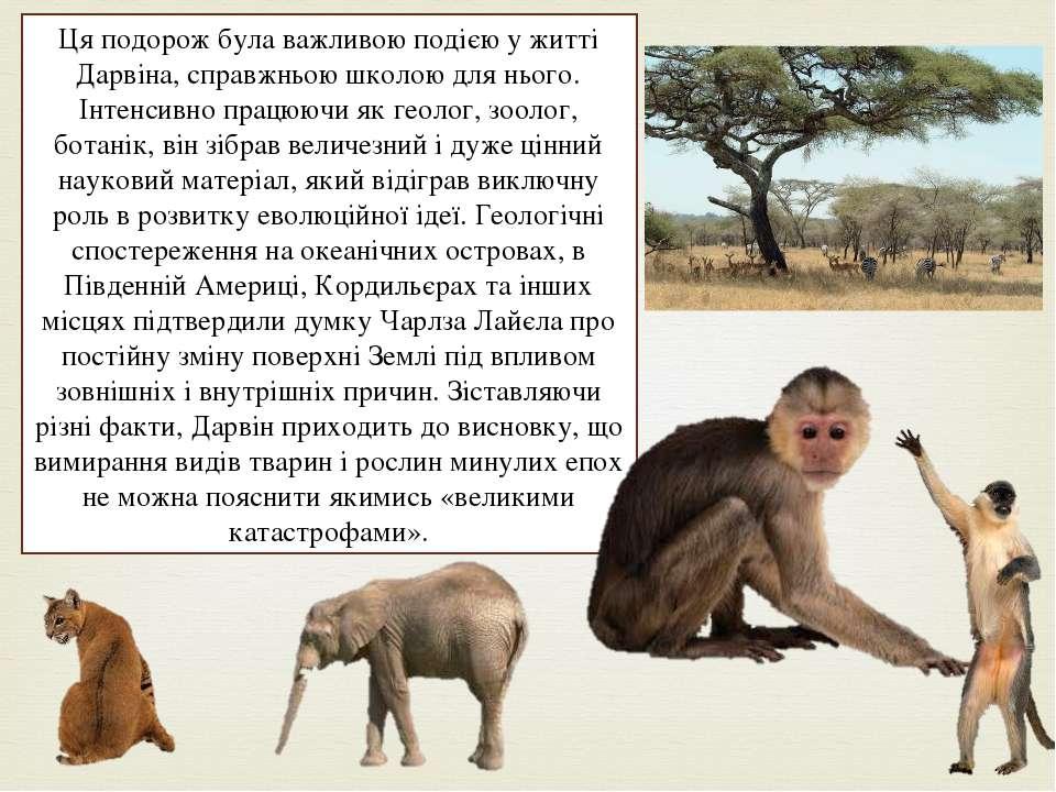 Ця подорож була важливою подією у житті Дарвіна, справжньою школою для нього....