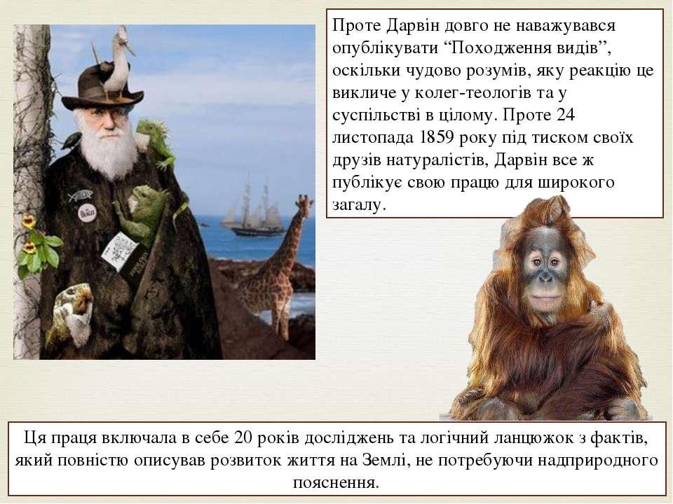 """Проте Дарвін довго не наважувався опублікувати """"Походження видів"""", оскільки ч..."""