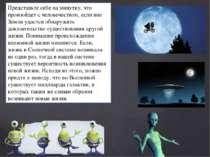 Представьте себе на минутку, что произойдет с человечеством, если вне Земли у...