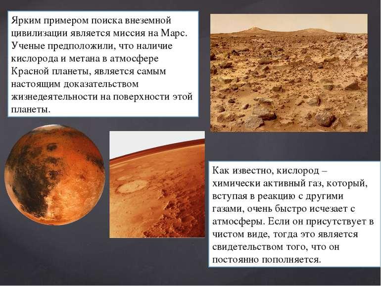 Ярким примером поиска внеземной цивилизации является миссия на Марс. Ученые п...