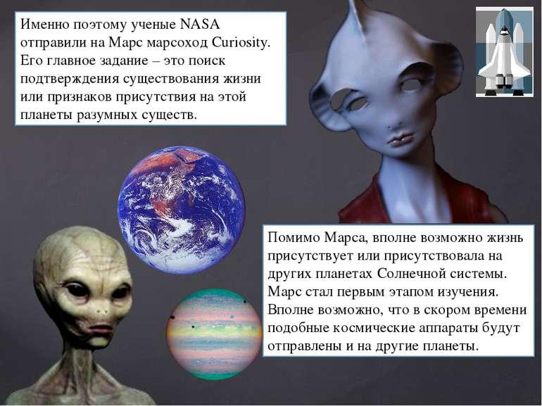 Именно поэтому ученые NASA отправили на Марс марсоход Curiosity. Его главное ...