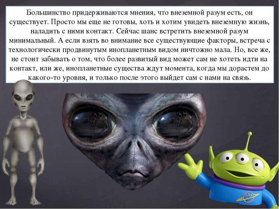 Большинство придерживаются мнения, что внеземной разум есть, он существует. П...