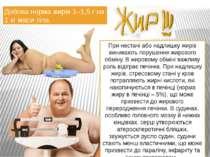 Добова норма жирів 1–1,5 г на 1 кг маси тіла. При нестачі або надлишку жирів ...
