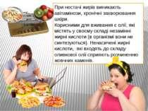 При нестачі жирів виникають авітамінози, хронічні захворювання шкіри. Корисни...
