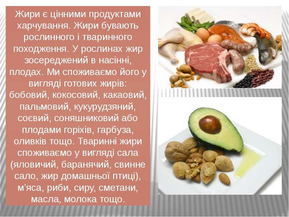 Жири є цінними продуктами харчування. Жири бувають рослинного і тваринного по...