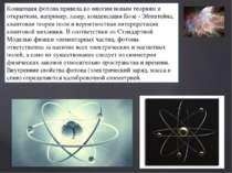 Концепция фотона привела ко многим новым теориям и открытиям, например, лазер...