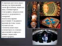 Концепция фотонов имеет множество приложений, такихфотохимия,видеотехника,...