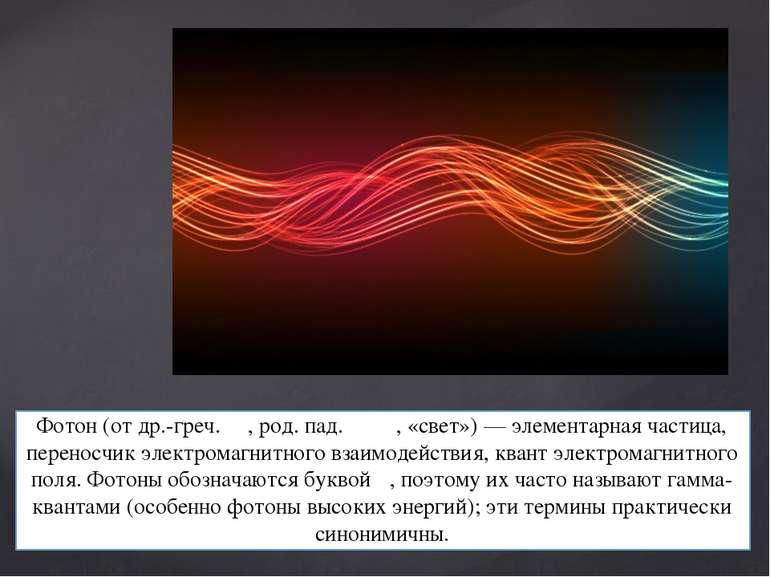 Фотон (от др.-греч. φς, род. пад. φωτς, «свет») — элементарная частица, перен...