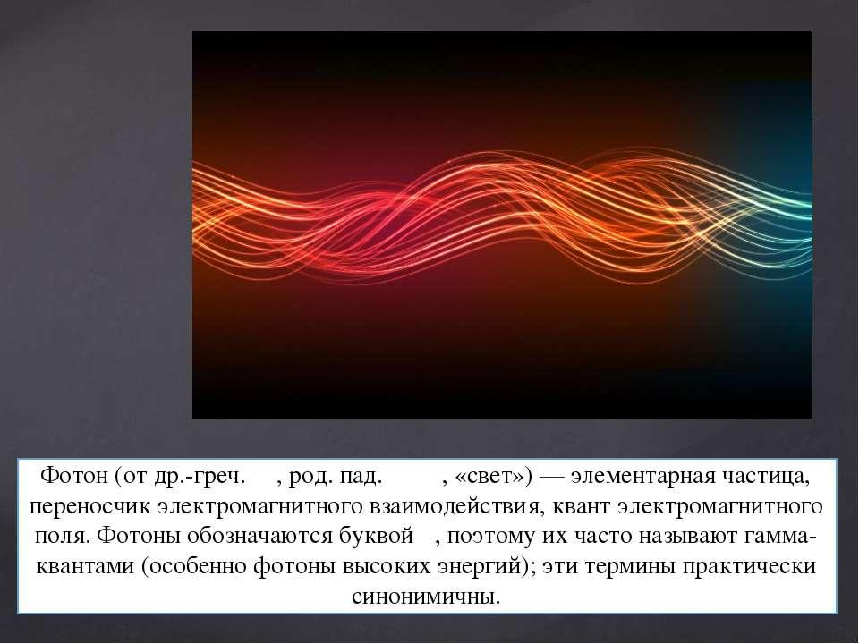 прямоугольной как взаимодействует фотон снимки приятная доброжелательная