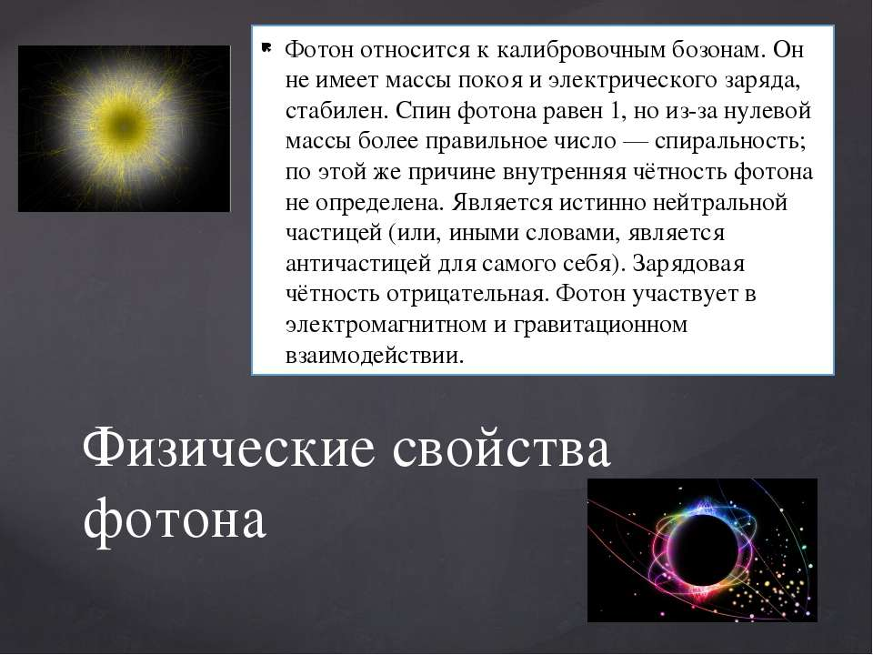Фотон относится к калибровочным бозонам. Он не имеет массы покоя и электричес...