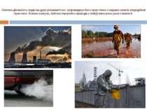Хімічна діяльність людства дуже різноманітна і супроводжує його практично з п...