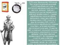 1791 році французом Лебланом був запропонований дешевий спосіб виробництва со...
