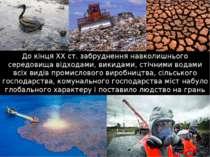 До кінця XX ст. забруднення навколишнього середовища відходами, викидами, сті...