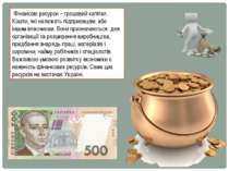 Фінансові ресурси – грошовий капітал. Кошти, які належать підприємцям, або ін...