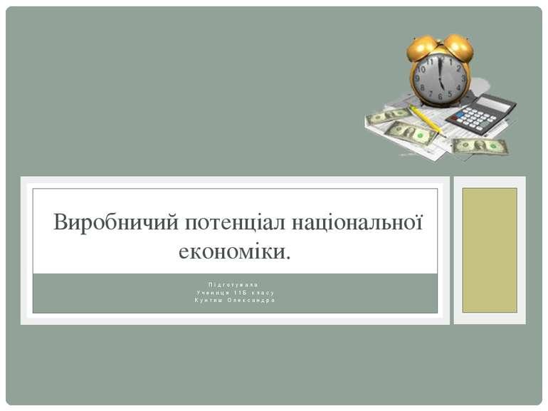 Підготувала Учениця 11Б класу Кунтиш Олександра Виробничий потенціал націонал...