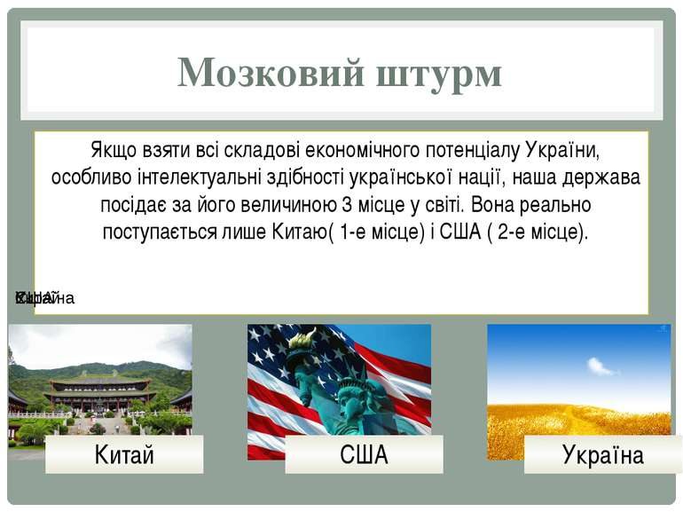 Мозковий штурм Якщо взяти всі складові економічного потенціалу України, особл...