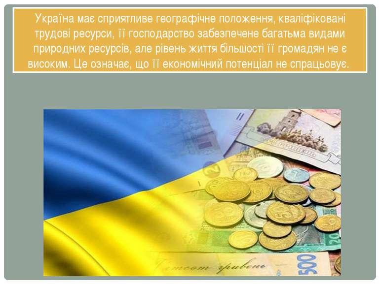 Україна має сприятливе географічне положення, кваліфіковані трудові ресурси, ...