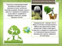 Природні ресурси – природні об'єкти і явища, які або можна використовувати у ...