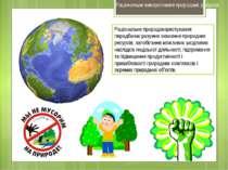 Раціональне природокористування передбачає розумне освоєння природних ресурсі...
